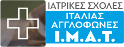 Ιατρικές σχολές ΙΜΑΤ Ιταλίας