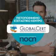 Βρετανική Πιστοποίηση NOCN, με την συνεργασία της GLOBAL CERT