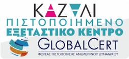 Καζάλι, Πιστοποιημένο κέντρο Global Cert