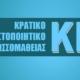 Προκήρυξη Εξετάσεων Κρατικού Πιστοποιητικού Γλωσσομάθειας 2019