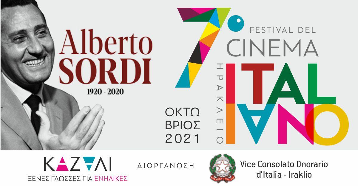 7° Festival del cinema italiano, Heraklion Crete 2021