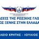 Εξετάσεις Λομονόσοφ Ρωσικής γλώσσας Ηράκλειο Ιούλιος 2021