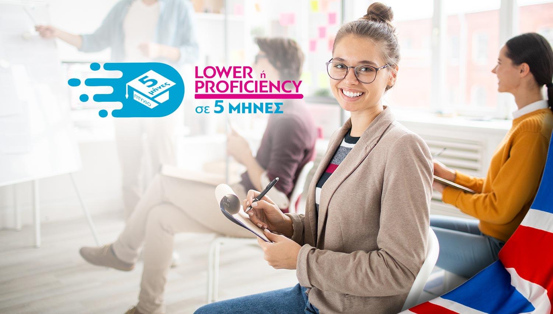 πτυχίο lower η proficiency σε 5 μήνες για ενήλικες