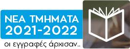 Τμήματα Ξένων Γλωσσών για Ενήλικες 2021-2022